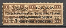 1923 USSR Trading Tax Stamp 1 Kop (Type I)