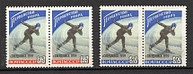 1959 USSR Womens Ice Scating World Championship Pairs (Full Set, MNH)