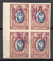 Ukraine Kiev Type 2 Tridents Block of Four 15 Kop (Shifted Center, MNH)