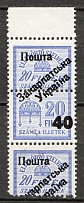 1945 Carpatho-Ukraine `40` on 20 Filler (Proof, Only 200 Issued, CV $250, MNH)