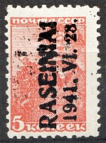 1941 Germany Occupation of Lithuania Raseiniai (Type III, Defected Overprint)