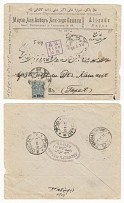 1917 Russian Empire. Mailpiece (corporate envelope Persian silk trade goods). Ba