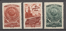 1946 USSR Elections of the Supreme Soviet (Full Set, MNH)