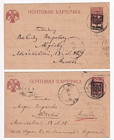 1918. Two whole things were sent from Odessa to Moscow. Two postcards were sent