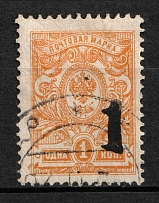 1920 Rogachev (Mogilyov) `1` Geyfman №2, Local Issue Russia Civil War (Canceled)