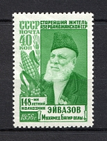 1956 Mahmud Eivazov the Oldest Man of the Azerbaijan SSR, Soviet Union USSR (With 'МИ', Full Set, CV $70, MNH)