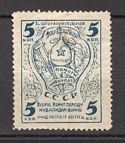 Russia USSR All-Russian Help Invalids Committee 5 Kop