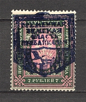 Provisional Government of Pribaikal Region Baikalia Civil War 7 Rub (MNH)