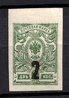 1918-22 `2`, Genuine Local Issue, but not identified, Russia Civil War (Black Overprint)