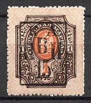 1921 15k on 1R Nikolaevsk-on-Amur Priamur Provisional Government (Signed, Only few issued, CV $3,800, MNH)