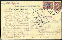 1918. Censorship during the Civil War in Russia. Vladivostok. A postcard was sen
