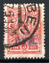 1918-22 Unidentified `руб` Local Issue Russia Civil War (Blue Overprint, Canceled)