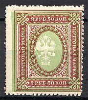 1917 Russia 3.5 Rub (Print Error, Shifted Green Color, MNH)