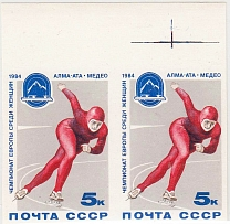 1984 USSR. European Championships in speed skating for women. Solovyov 5466A.