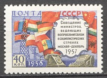 1958 USSR Ministers Meeting in Moscow (Print Error, Shifted Blue, Full Set, MNH)