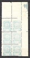 1945 Carpatho-Ukraine Block `20` (Print Error, Partialy Missed Perforation, MNH)