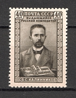 1951 USSR 50th Anniversary of the Death of Kalinnikov (Full Set, MNH)