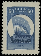 Soviet Union 1958, All-Union Industrial Exhibit, reduced format perf proof blue