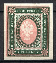 1917 Russia 7 Rub (Print Error, Shifted Pink Color, MNH)