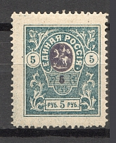 1919 Russia Denikin Army Civil War 5 Rub (Light Blue, Perforated, Signed)