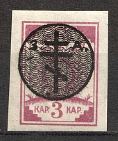 1919 Russia West Army Civil War 3 Kap (Signed)
