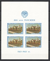 1947 USSR 800 Years of Moscow Sheet (TYPE I, Broken `1`, MNH)