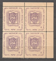 Lithuania Baltic Dispaced Persons Camp Hassendorf Block of Four `10` (Perf, MNH)