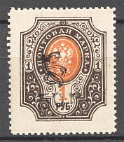 1919 Armenia Civil War 50 Rub on 1 Rub (Perf, Type 3, Black Overprint, MNH)