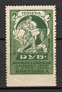 1923 USSR 2 Rub Agricultural and Craftsmanship Exhibition (Missed Perforation, MNH, Signed)