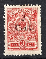 1920 Harbin Russia Offices in China (Wide `C`, CV $150)