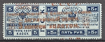 1923 USSR Trading Tax Stamp 5 Kop in Gold (Shifted Perforation)