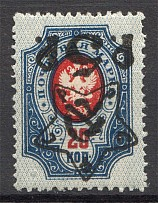 1922 RSFSR 5 Rub (Inverted Overprint, Signed, CV $100)