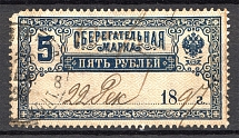1890 Russia Savings Stamp 5 Rub (Cancelled)