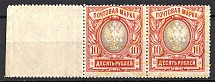 1915 Russia Pair 10 Rub (Shifted Background, MNH)