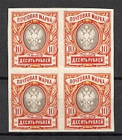 1917 Russia Empire Block of Four 10 Rub (Imperforated, CV $700, MNH)