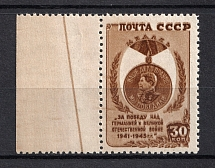 1946 Victory Over Germany, Soviet Union USSR (DOUBLE Printing, Print Error, MNH)