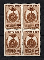 1946 Victory Over Germany, Soviet Union USSR (DOUBLE Printing, Print Error, Block of Four, MNH)