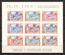 1967 Congress of Free Ukrainians Block Sheet (Only 200 Issued, Imperf, MNH)