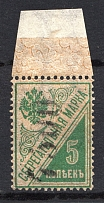 1922 Kiev (Kiyev) `7500` Geyfman №1A Local Issue Russia Civil War (MNH)