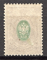 1908-17 Russia 35 Kop (Print Error, Offset of the Center)