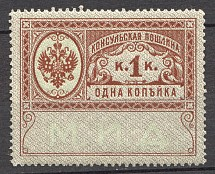 1913 Russian Empire Consular Fees 1 Kop (MNH)