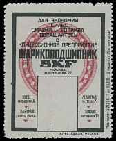 Soviet Union MOSCOW: 1923-29,
