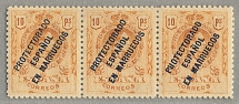 1915, 10 c., orange, strip of (3), INVERTED R in right stamp, scratches of plate
