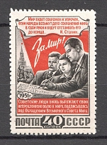 1951 USSR All-union Piece Conference (Full Set, MNH)