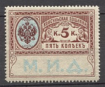 1913 Russian Empire Consular Fees 5 Kop (MNH)