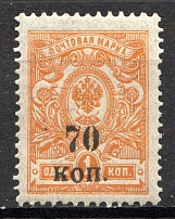 1919 South Russia Kuban Civil War 70 Kop (Broken `0`, Signed )
