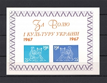 1967 For Freedom and Culture of Ukraine Underground Post Block (MNH)
