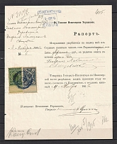 1905 Report on Issuing Loans to the Lieutenant General for 1200 Rubles. Revenues