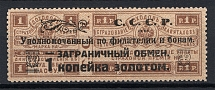 1923 USSR Trading Tax Stamp 1 Kop (Perf 12.5)