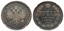 Russia 1879 (SPB-NF), Alexander II, 1 rouble, uncirculated silver coin, NGC AU